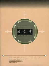 近代中國婦女史研究資料目錄
