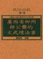 廣西省柳州師公儺的文武壇法事