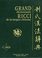 利氏漢法辭典1