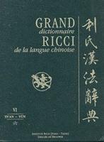 利氏漢法辭典2
