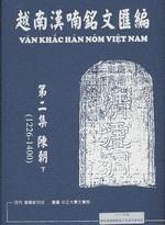 越南漢喃銘文匯編2