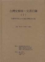 台灣史檔案目錄1