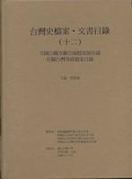 台灣史檔案目錄3