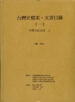 台灣史檔案目錄5