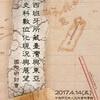 穿越時空的「錄音筆」:再現四百年前臺灣島上閩南移民說的話