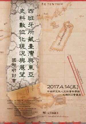 20170414穿越時空的「錄音筆」:再現四百年前臺灣島上閩南移民說的話