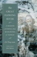 20180706-齊邦媛大作《巨流河》英文翻譯版本的封面