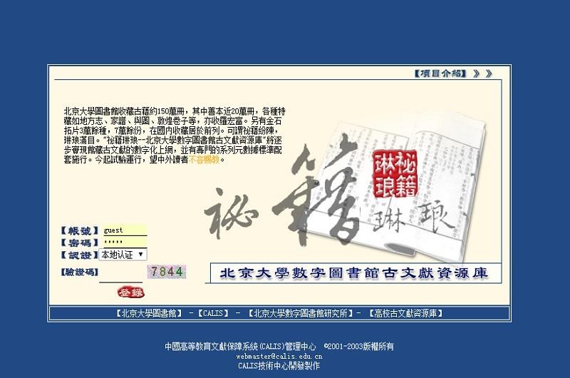 北京大學數字圖書館古文獻資源庫