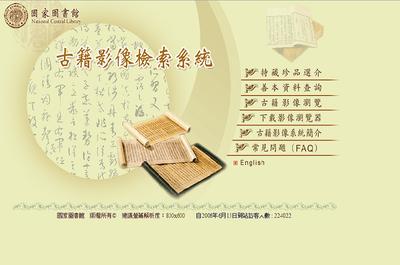 國家圖書館古籍影像檢索系統