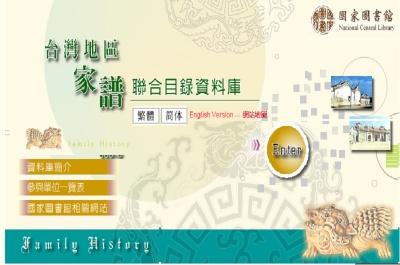 台灣地區家譜聯合目錄資料庫