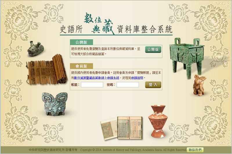 史語所數位典藏資料庫整合系統