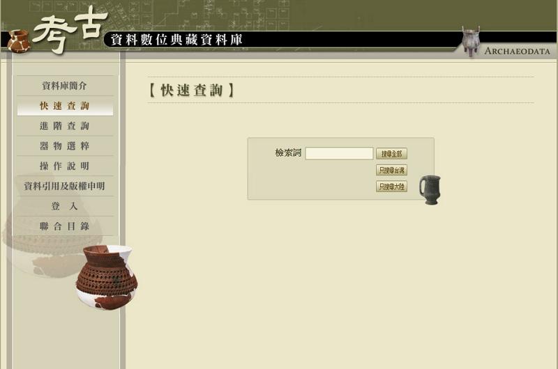 考古資料數位典藏資料庫