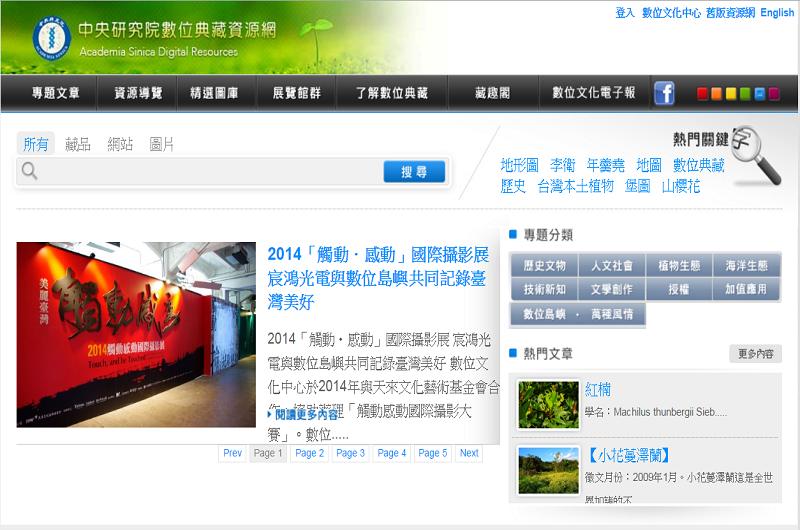 中央研究院數位典藏資源網