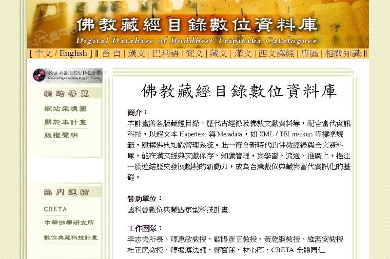 佛教藏經目錄數位資料庫