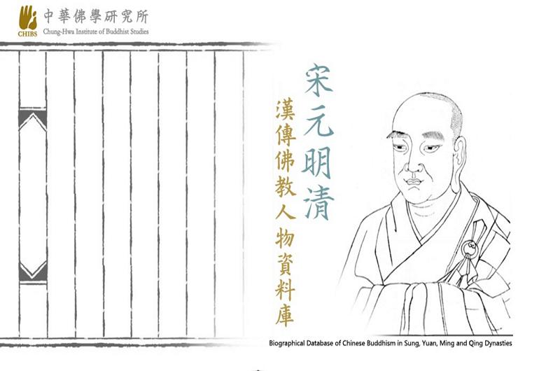宋元明清漢傳佛教人物資料庫