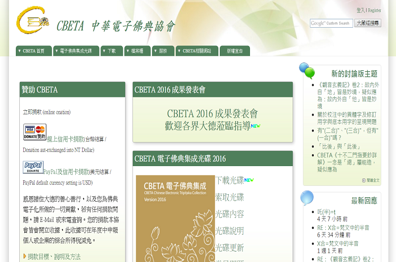 CBETA中華電子佛典協會