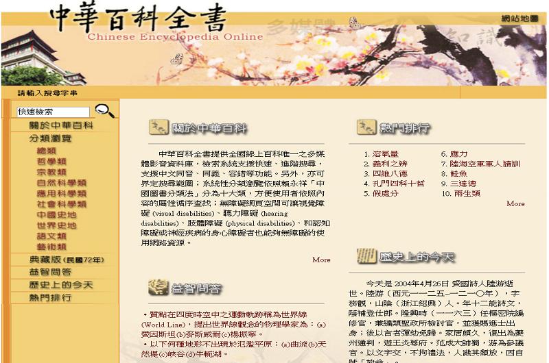 中華百科全書