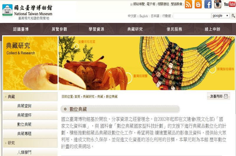 國立臺灣博物館數位典藏