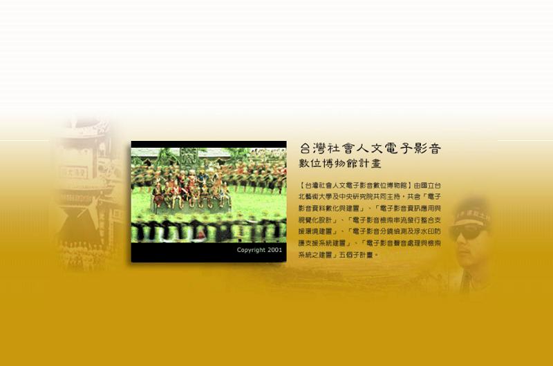 台灣社會人文電子影音數位博物館