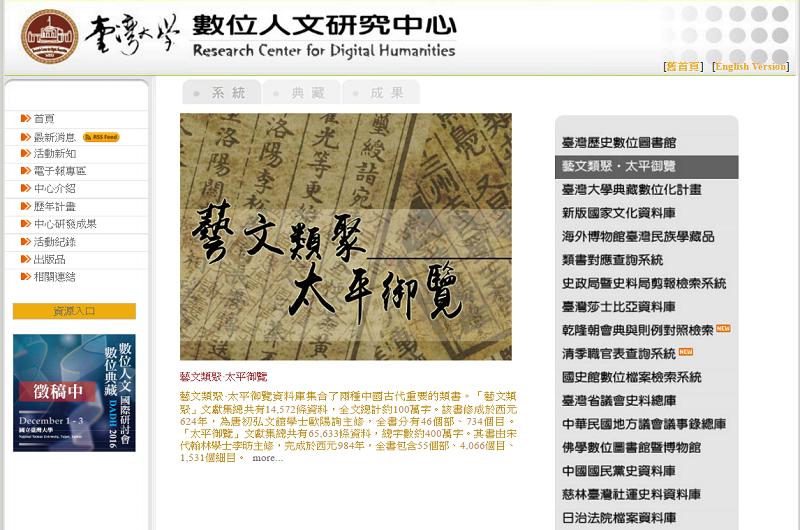 臺灣大學數位人文研究中心