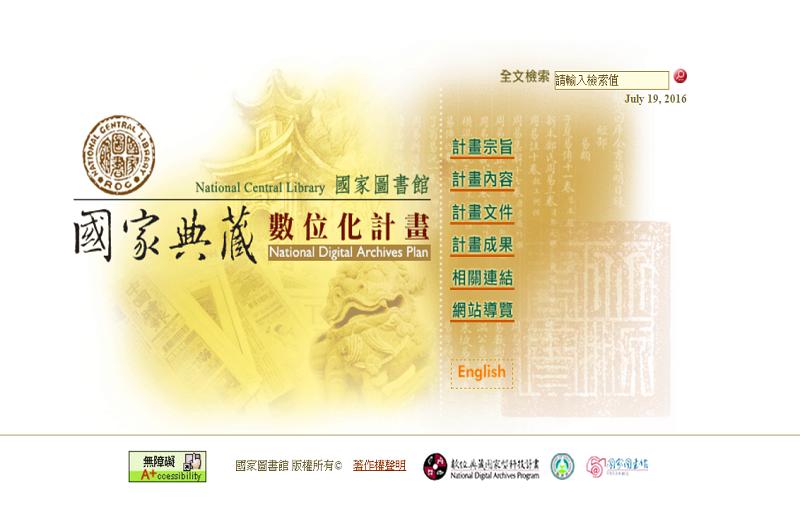 國家圖書館國家典藏數位化計畫