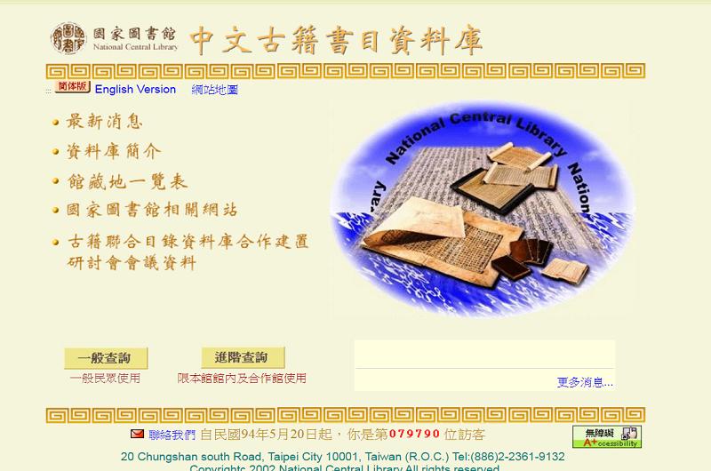 國家圖書館中文古籍書目資料庫