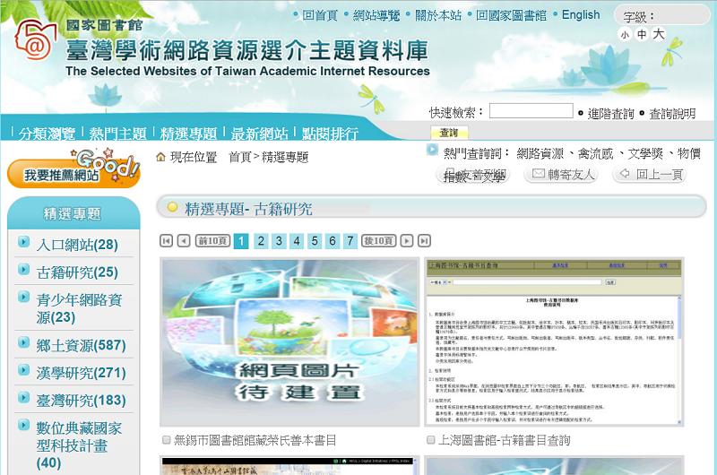 臺灣學術網路資源選介主題資料庫