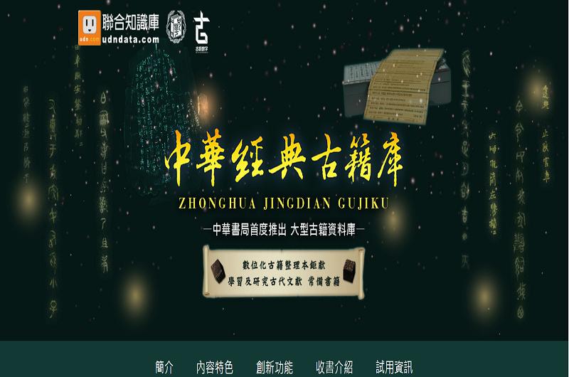 中華經典古籍庫