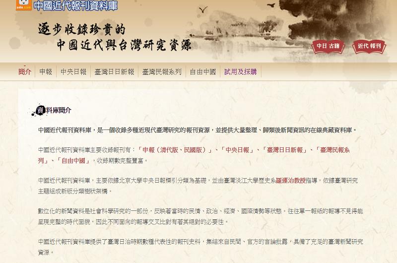 中國近代報刊資料庫