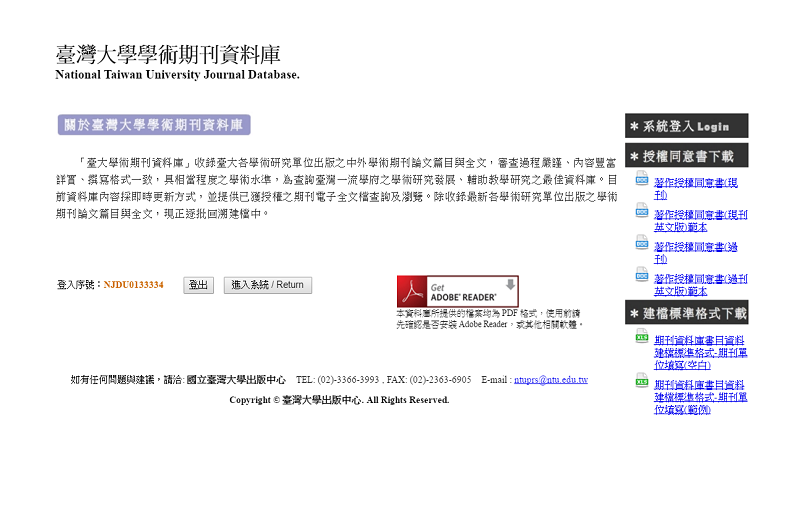臺灣大學學術期刊資料庫