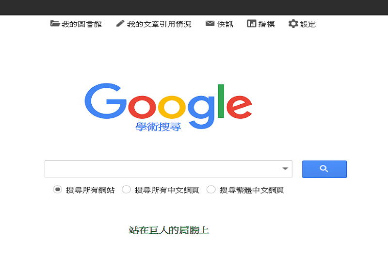 Google學術搜尋