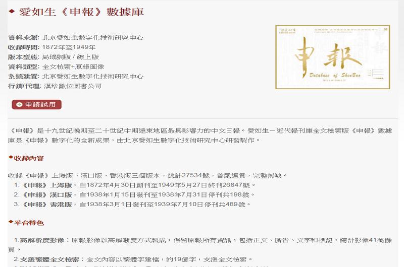 上海申報全文圖像資料庫