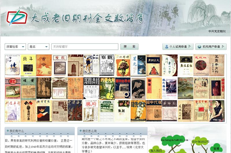 大成老舊期刊全文數據庫