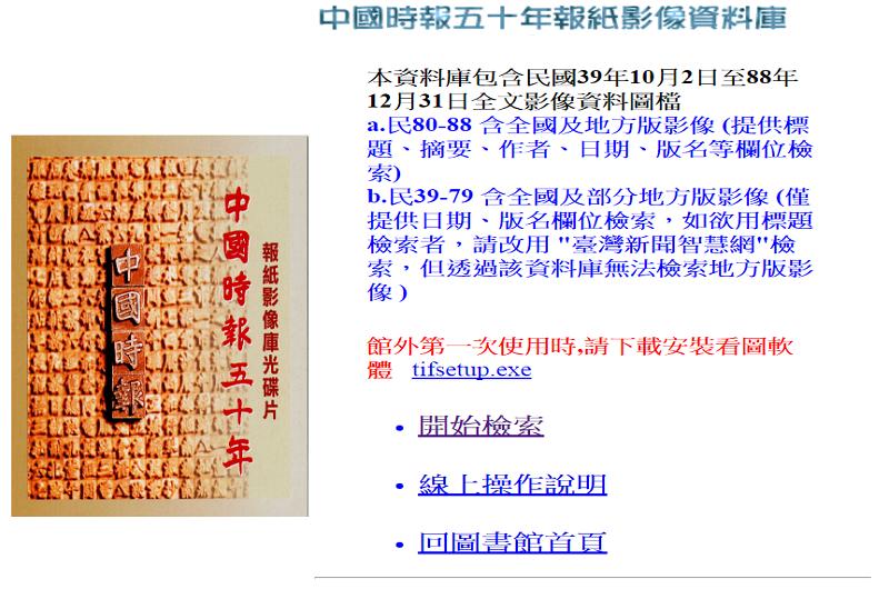 中國時報五十年報影像資料庫