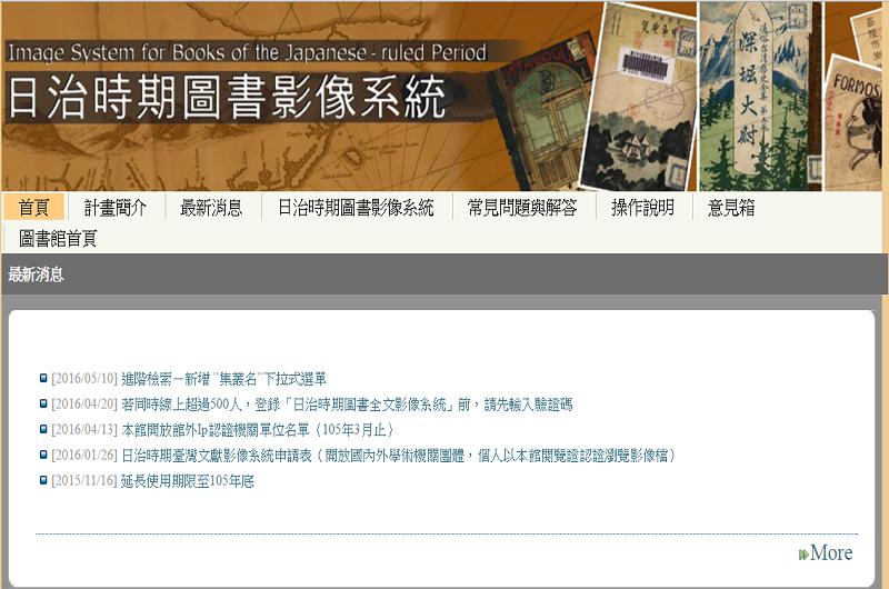 日治時期圖書影像系統