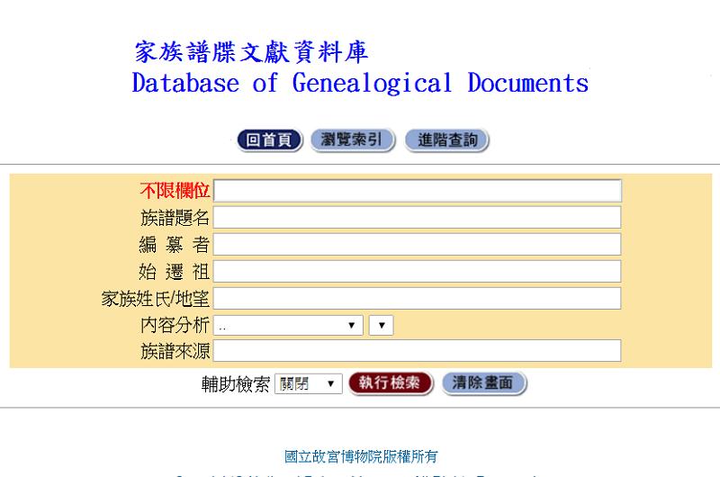 家族譜牒文獻資料庫