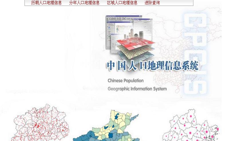 中國人口地理信息訊統