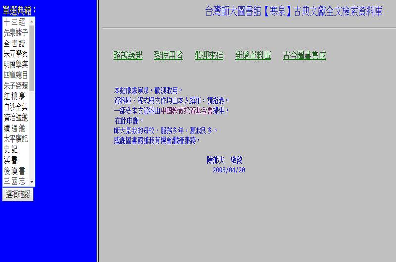 寒泉古典文獻全文檢索資料庫