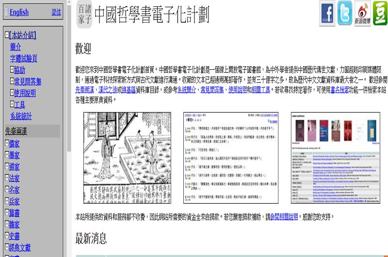 中國哲學書電子化計劃
