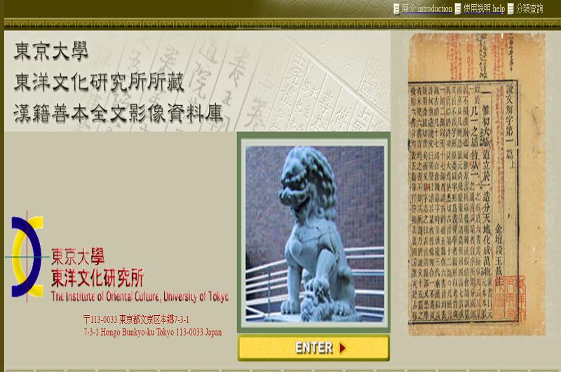 東京大學東洋文化研究所所藏漢籍善本全文影像資料庫