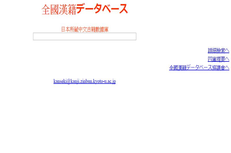 日本所藏中文古籍數據庫