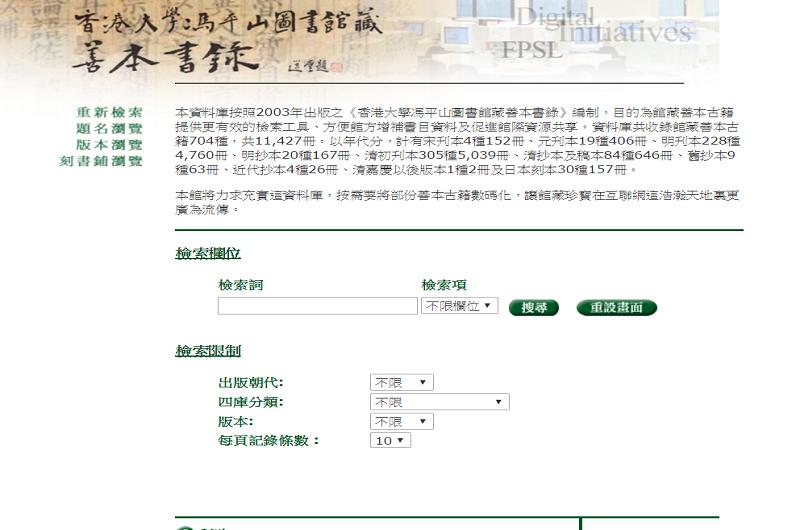 香港大學馮平山圖書館藏善本書錄