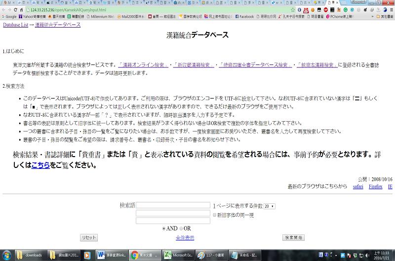 東洋文庫所藏漢籍統合資料庫檢索系統