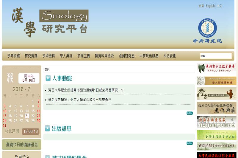 漢學研究平台