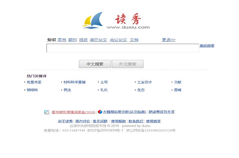 讀秀中文學術搜索