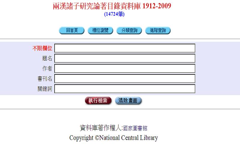 兩漢諸子研究論著目錄資料庫 1912-2009