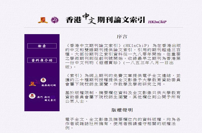 香港中文期刊論文索引