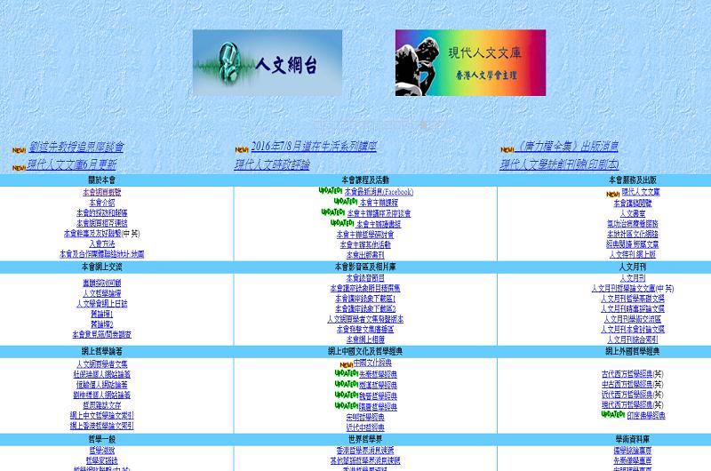 香港人文學會