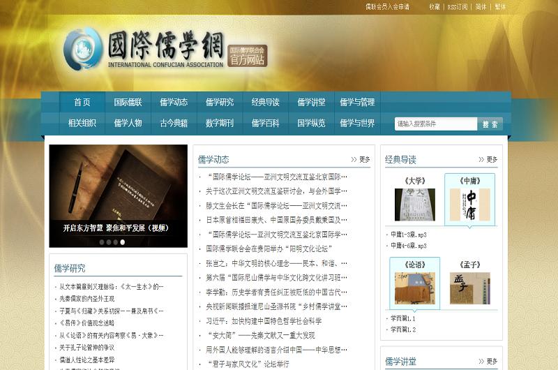 國際儒學網