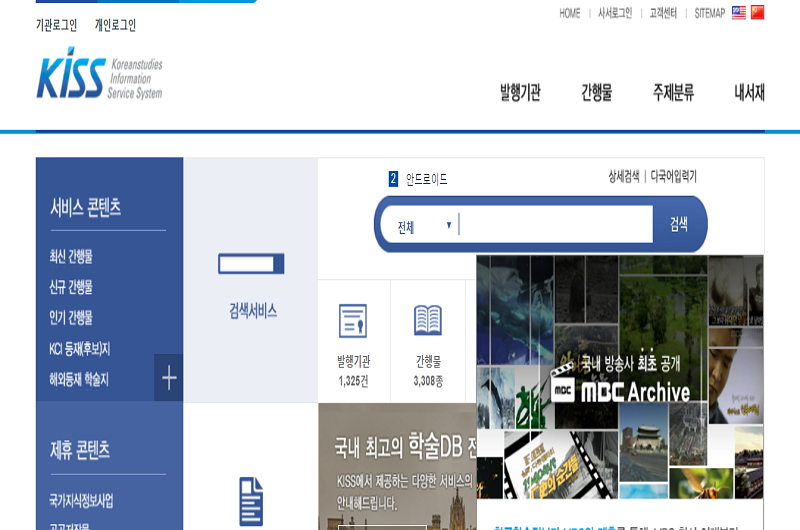 Korean Studies Information Service System (KISS)